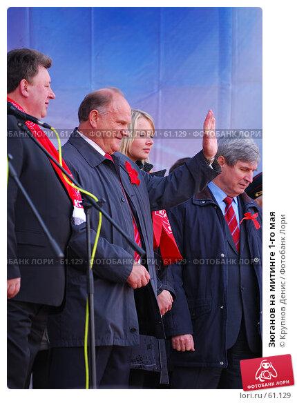 Зюганов на митинге 1-го мая, фото № 61129, снято 31 марта 2007 г. (c) Крупнов Денис / Фотобанк Лори