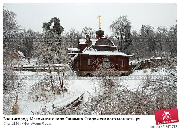 Купить «Звенигород. Источник около Саввино-Сторожевского монастыря», эксклюзивное фото № 2247713, снято 27 декабря 2010 г. (c) lana1501 / Фотобанк Лори