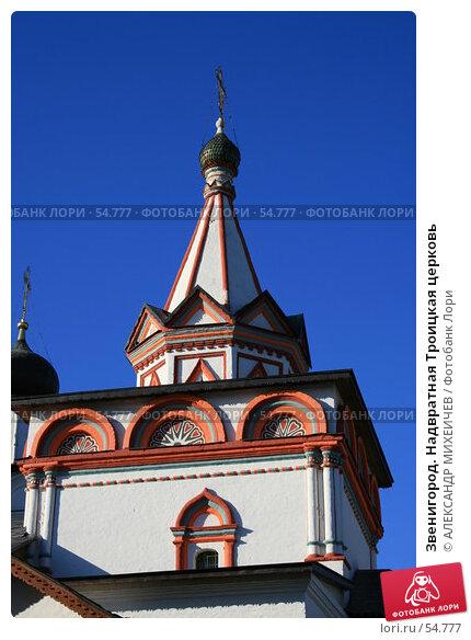Звенигород. Надвратная Троицкая церковь, фото № 54777, снято 24 марта 2007 г. (c) АЛЕКСАНДР МИХЕИЧЕВ / Фотобанк Лори