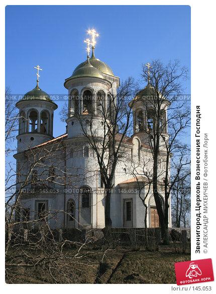 Звенигород.Церковь Вознесения Господня, фото № 145053, снято 24 марта 2007 г. (c) АЛЕКСАНДР МИХЕИЧЕВ / Фотобанк Лори