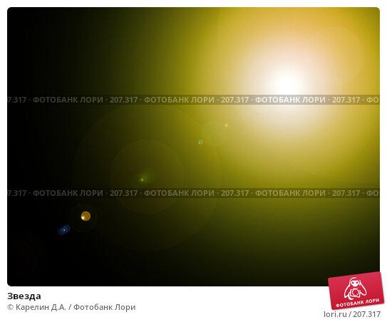Звезда, иллюстрация № 207317 (c) Карелин Д.А. / Фотобанк Лори