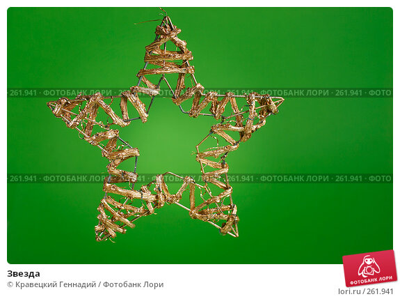 Купить «Звезда», фото № 261941, снято 19 марта 2018 г. (c) Кравецкий Геннадий / Фотобанк Лори
