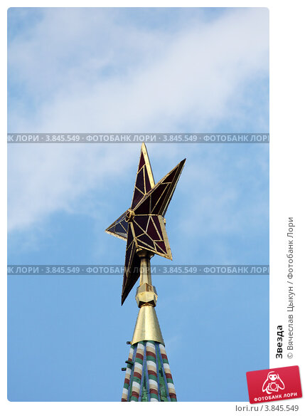 Звезда (2012 год). Стоковое фото, фотограф Вячеслав Цыкун / Фотобанк Лори