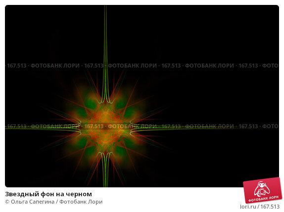 Звездный фон на черном, иллюстрация № 167513 (c) Ольга Сапегина / Фотобанк Лори