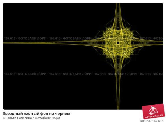 Звездный желтый фон на черном, иллюстрация № 167613 (c) Ольга Сапегина / Фотобанк Лори