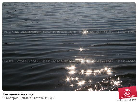 Купить «Звездочки на воде», фото № 146557, снято 4 сентября 2007 г. (c) Виктория Щепкина / Фотобанк Лори