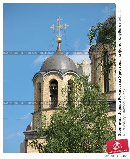 Звонница Церкви Рождества Христова на фоне голубого неба. Санкт-Петербург., фото № 310485, снято 31 мая 2008 г. (c) Заноза-Ру / Фотобанк Лори