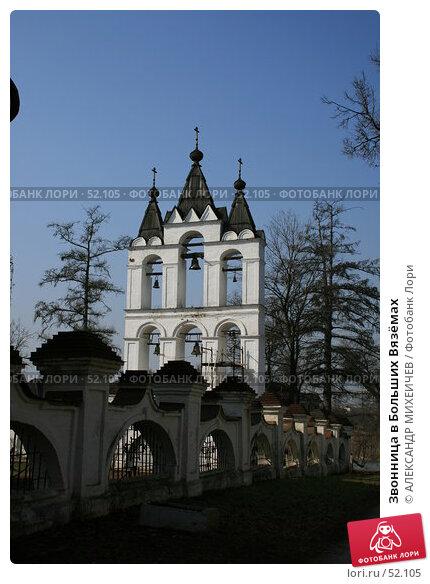 Звонница в Больших Вязёмах, фото № 52105, снято 24 марта 2007 г. (c) АЛЕКСАНДР МИХЕИЧЕВ / Фотобанк Лори