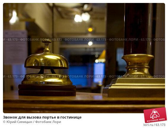 Купить «Звонок для вызова портье в гостинице», фото № 63173, снято 22 июня 2007 г. (c) Юрий Синицын / Фотобанк Лори