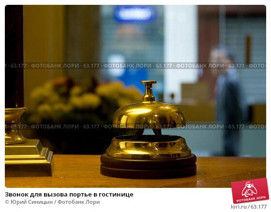 Звонок для вызова портье в гостинице, фото № 63177, снято 23 июня 2007 г. (c) Юрий Синицын / Фотобанк Лори