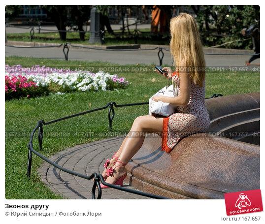 Звонок другу, фото № 167657, снято 22 августа 2007 г. (c) Юрий Синицын / Фотобанк Лори