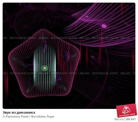 Звук из динамика, иллюстрация № 286841 (c) Parmenov Pavel / Фотобанк Лори